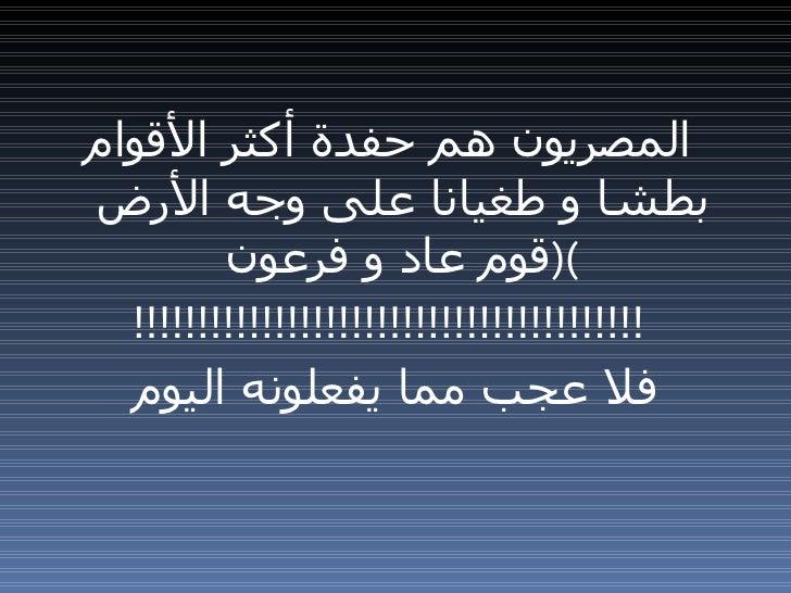 <ul><li>المصريون هم حفدة أكثر الأقوام بطشا و طغيانا على وجه الأرض  ( قوم عاد و فرعون ) </li></ul><ul><li>!!!!!!!!!!!!!!!!!...