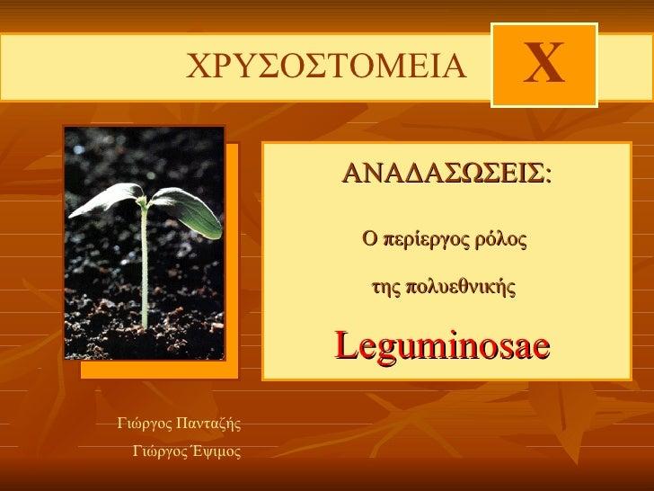 ΑΝΑΔΑΣΩΣΕΙΣ: Ο περίεργος ρόλος  της πολυεθνικής   Leguminosae   ΧΡΥΣΟΣΤΟΜΕΙΑ X Γιώργος Πανταζής Γιώργος Έψιμος