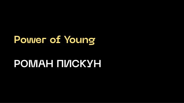Power of Young РОМАН ПИСКУН