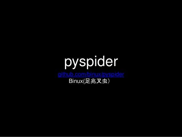 pyspider github.com/binux/pyspider Binux(足兆叉虫)
