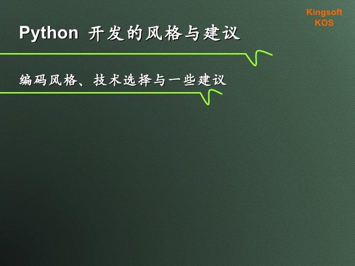 Python  开发的风格与建议 编码风格、技术选择与一些建议 Kingsoft KOS