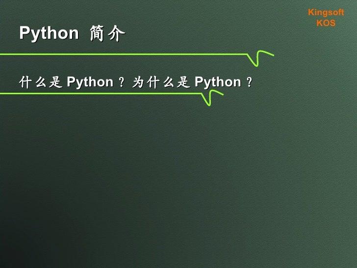 Python  简介 什么是 Python ?为什么是 Python ? Kingsoft KSO