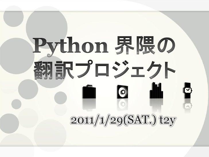 森本 哲也 (もりもと てつや) Blog: forest book (id:t2y-1979) Twitter: t2y 所属: データ変換研究所 Python 歴: 3年ぐらい翻訳したもの エキスパート Python プログラミング (共訳...