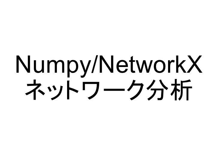Numpy/NetworkX ネットワーク分析