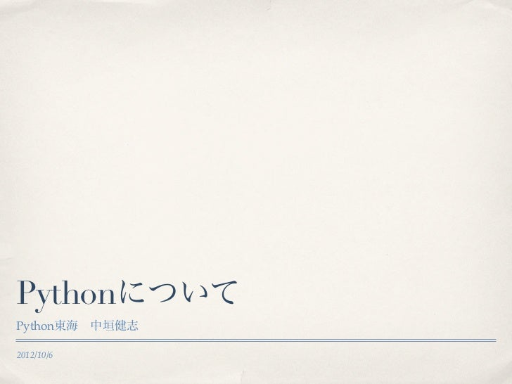 PythonについてPython東海中垣健志2012/10/6