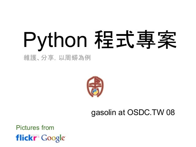 Python 程式專案 gasolin at OSDC.TW 08 Pictures from 維護、分享,以周蟒為例