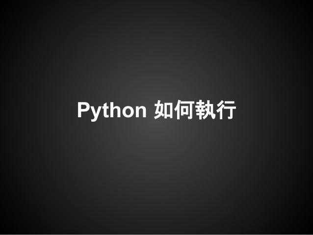 Python 如何執行