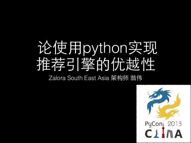 论使⽤用python实现 推荐引擎的优越性 Zalora South East Asia 架构师 翁伟