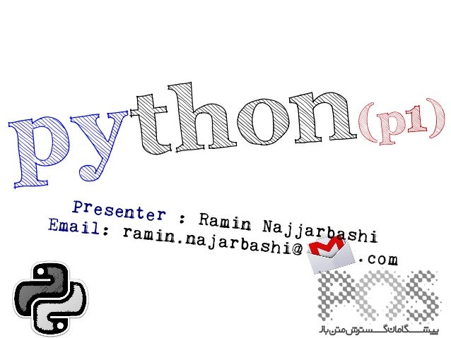 on th py  (p1 )  Presenter : Ramin N E mai l : r a a j j a r ba s h mi n .n a ja r i bashi@ .com