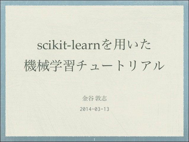 "scikit-learnを用いた! 機械学習チュートリアル 金谷 敦志! 2014-03-13 ""1"