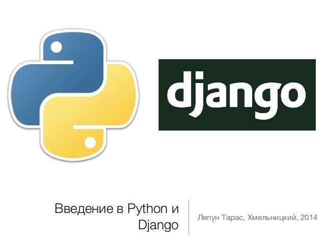 Введение в Python и  Django Ляпун Тарас, Хмельницкий, 2014