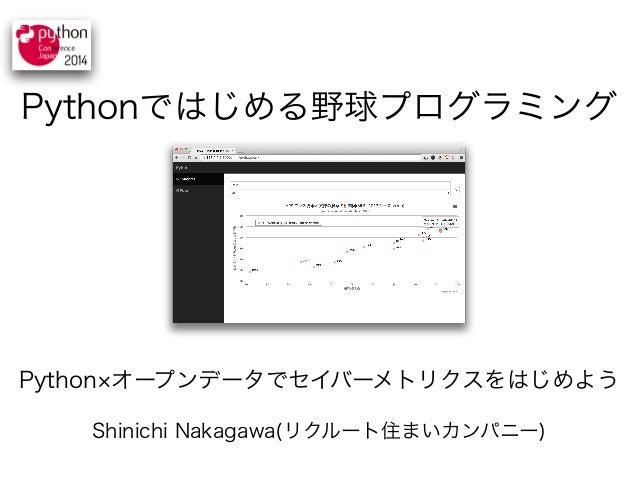 Pythonではじめる野球プログラミング  Python×オープンデータでセイバーメトリクスをはじめよう  Shinichi Nakagawa(リクルート住まいカンパニー)