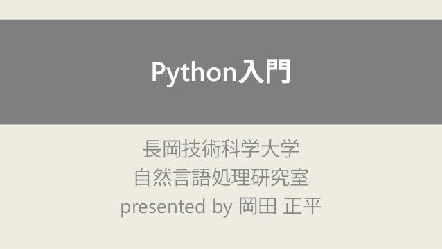 Python入門  長岡技術科学大学  自然言語処理研究室  presented by 岡田正平