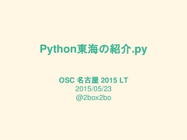 Python東海の紹介.py OSC 名古屋 2015 LT 2015/05/23 @2box2bo