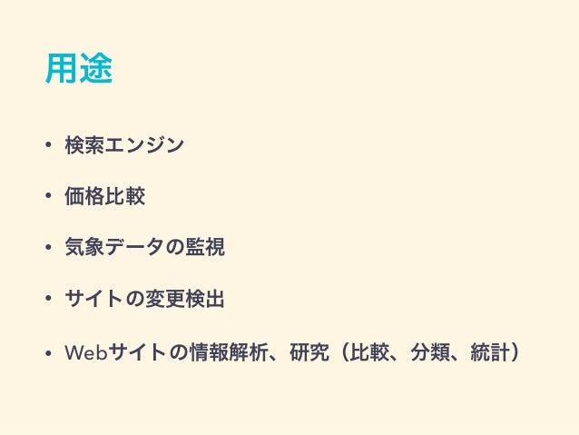 Webサービスを使用 • kimono ( https://www.kimonolabs.com/ ) • import.io ( https://import.io/ )