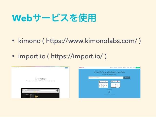 プログラミング • wget, cURL • Ruby ( Nokogiri、Mechanize) • Perl(Web::Scraper)