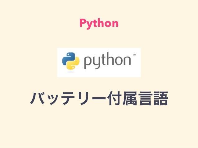 標準ライブラリ • Pythonの標準ライブラリはとても充実 • ネットワーク、正規表現、etc • Pythonの処理系だけあれば良い • 簡単なスクレイピングであれば十分実用的