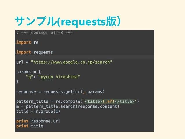 Beautiful Soup • 2004年位から存在するライブラリ • HTMLやXMLからデータを抽出して取得 • 最新バーションはBeautiful Soup 4系 • Python 2.7、Python 3.2に対応