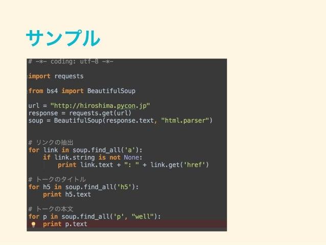 pyquery • jQuery風にHTML/XML操作が可能 • パーサーにはlxmlを使用(高速) • JQuery風のセレクタを利用できる
