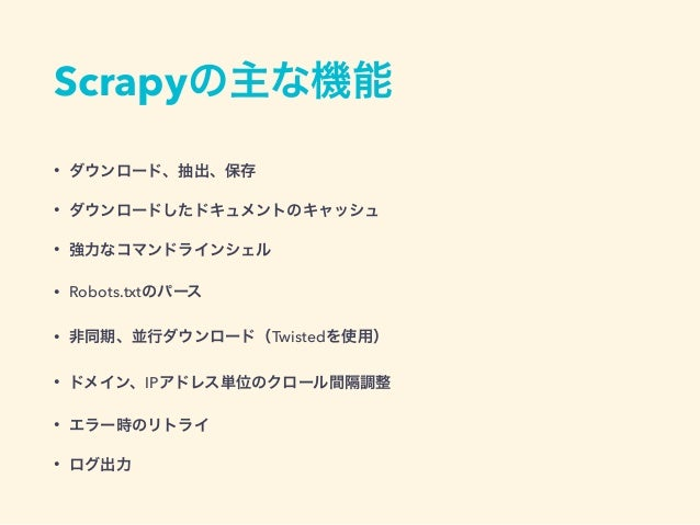Scrapyのアーキテクチャ https://scrapy.readthedocs.org/en/latest/topics/architecture.html