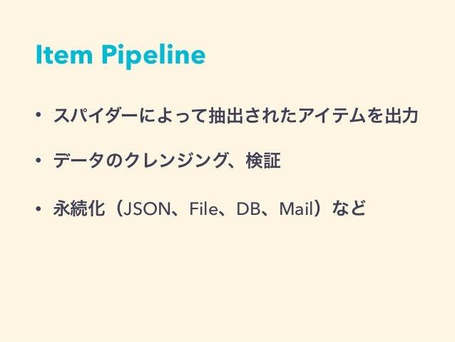 開発手順 • Scrapyプロジェクトの作成 • Spiderを作成(リンク抽出、ダウンロード) • Itemパイプラインでデータを保存