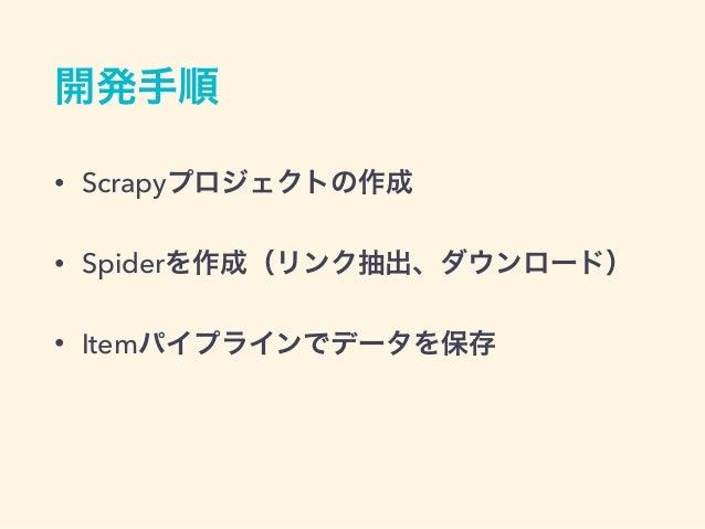プロジェクトの作成 $ scrapy startproject scrapy_sample