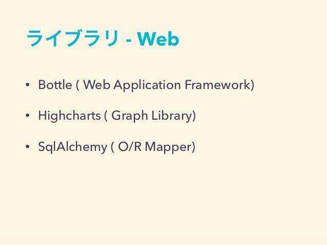 Bottle • 軽量なWebアプリケーションフレームワーク • ルーティング • テンプレートエンジン • HTTPユーティリティ • ビルトインのサーバー