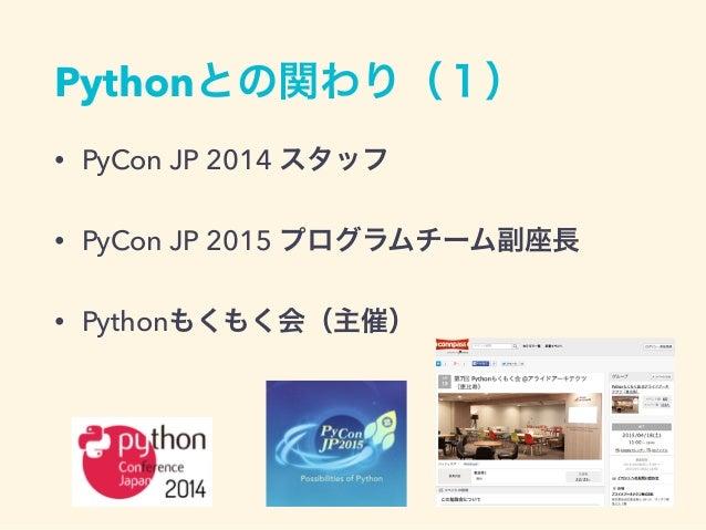 Pythonとの関わり(2) • LLDiver • PyCon JP 2014 • Phone Symposium Tokyo 2015 • PyCon mini Hiroshima (Today!!) • Pythonエンジニア養成読本(共...
