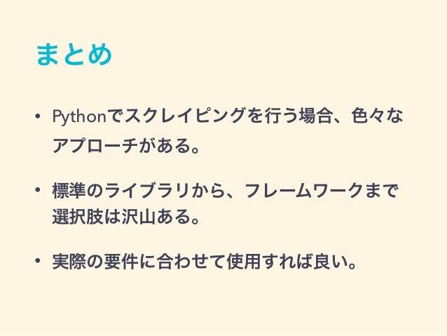 参考資料 • http://scrapy.org ( Scrapy ) • http://www.slideshare.net/MasayukiIsobe/web-scraping-20140622isobe • https://github....