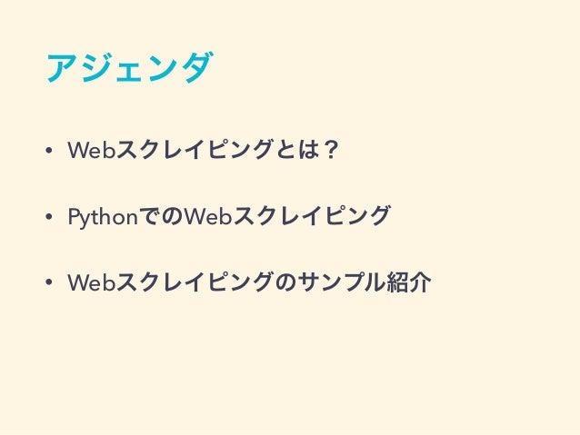 Webスクレイピングとは? Webスクレイピングとは、WebサイトからWebページのHTMLデータを収 集して、特定のデータを抽出、整形し直すことである。 Webスクレイピングを行うことで、Webページを対象として、あたかも Web APIを利...