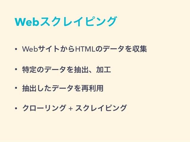 クローリング • 英語の意味は、[はう、ゆっくり進む] • Webページのリンクの内容をたどる • Webページの内容をダウンロードして収集 • クローラー、スパイダーと呼ばれる
