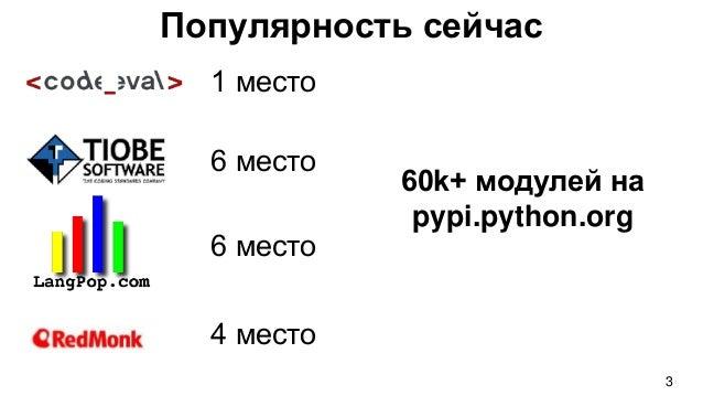 Python  инструменты решения типичных задач Slide 3