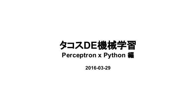 タコスDE機械学習 Perceptron x Python 編 2016-03-29