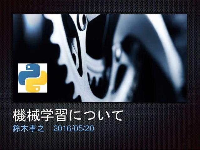 テキスト 機械学習について 鈴木孝之 2016/05/20