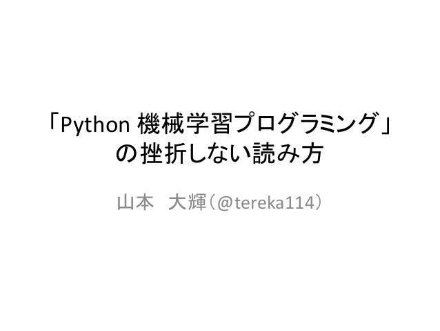 「Python 機械学習プログラミング」 の挫折しない読み方 山本 大輝(@tereka114)