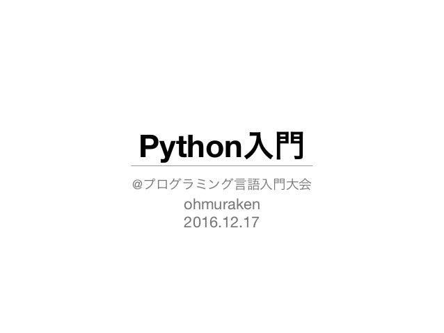 Python @   ohmuraken  2016.12.17