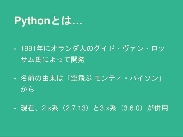 python 命令 連続