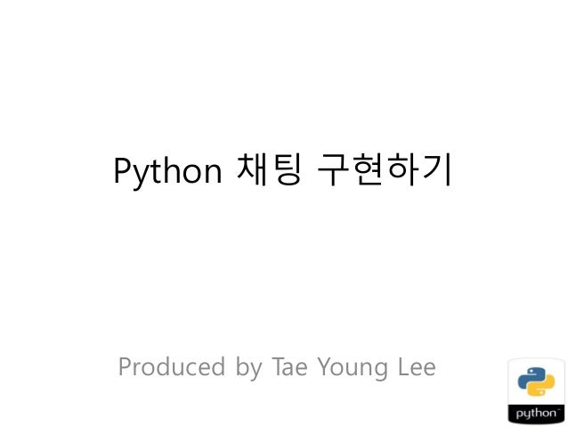 Python 채팅 구현하기 Produced by Tae Young Lee