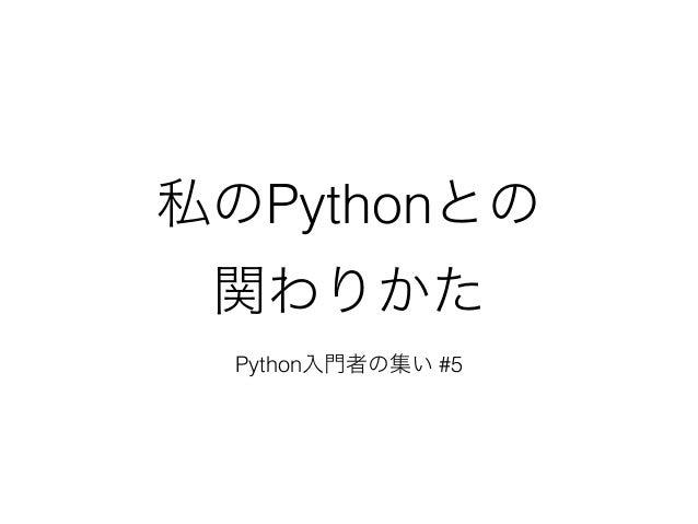 Python Python #5