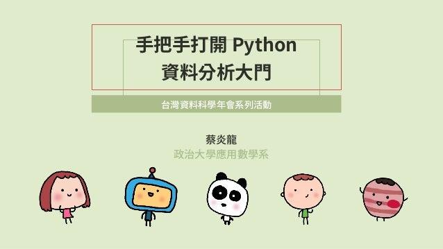 蔡炎⿓ 政治⼤學應⽤數學系 ⼿把⼿打開 Python 資料分析⼤⾨ 台灣資料科學年會系列活動