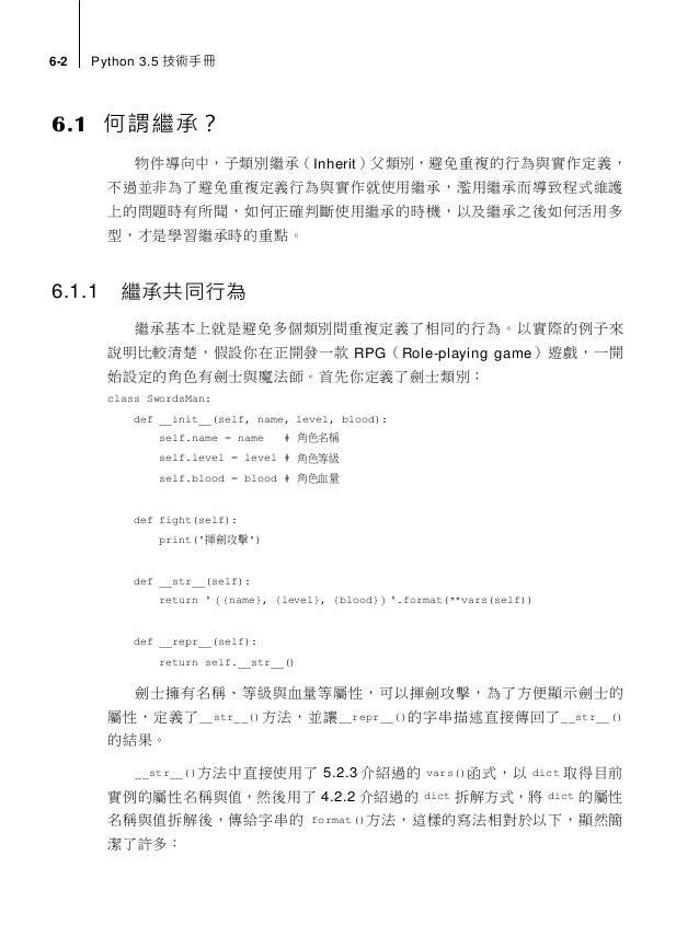 《Python 3.5 技術手冊》第六章草稿 Slide 2
