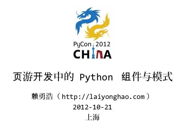 页游开发中的 Python 组件与模式  赖勇浩( http://laiyonghao.com )          2012-10-21             上海