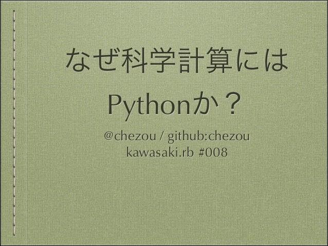 なぜ科学計算には Pythonか? @chezou / github:chezou kawasaki.rb #008