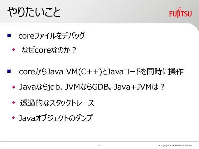 Python + GDB = Javaデバッガ Slide 3
