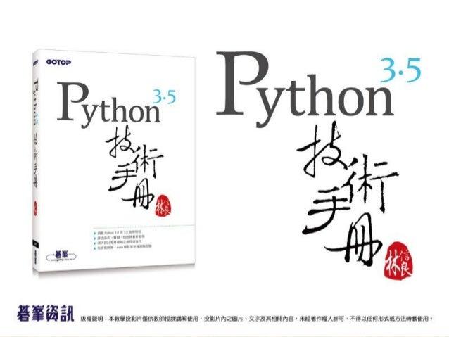 1. Python起步走 • 學習目標 – 選擇 2.x 還是 3.x? – 初識 Python 資源 – 認識 Python 實作 – 建立 Python 環境