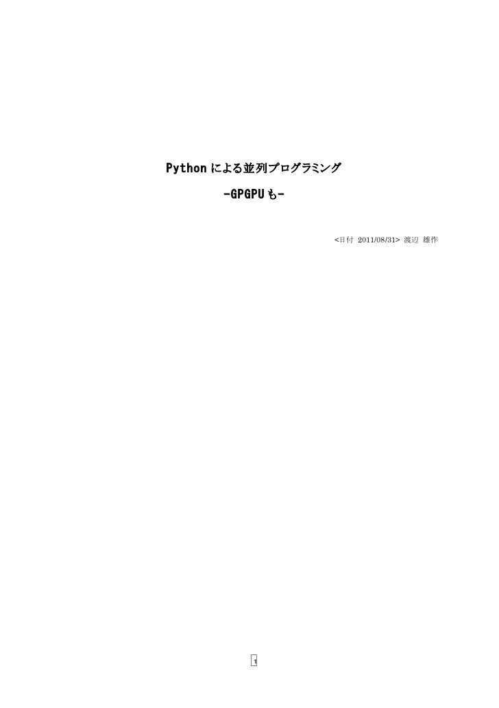 Python による並列プログラミング       -GPGPU も-                      <日付 2011/08/31> 渡辺 雄作                                          ...