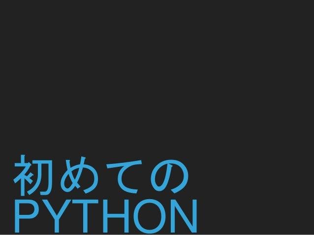 初めての PYTHON