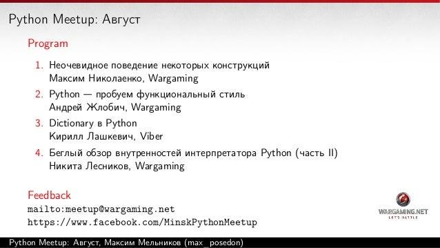 Python Meetup: Август Program 1. Неочевидное поведение некоторых конструкций Максим Николаенко, Wargaming 2. Python — проб...