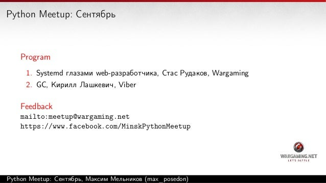 Python Meetup: Сентябрь Program 1. Systemd глазами web-разработчика, Стас Рудаков, Wargaming 2. GC, Кирилл Лашкевич, Viber...