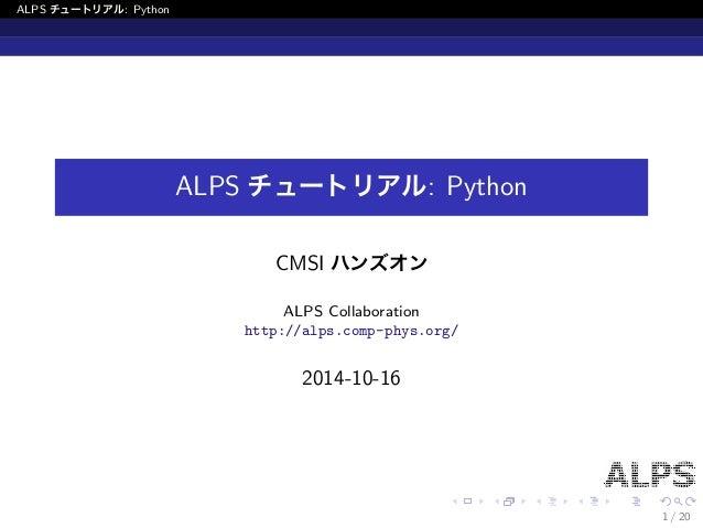 ALPS チュートリアル: Python  ALPS チュートリアル: Python  CMSI ハンズオン  ALPS Collaboration  http://alps.comp-phys.org/  2014-10-16  1 / 20